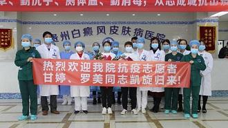 """抗疫先锋""""载誉而归,贵州白癜风皮肤病医院召开隆重欢迎仪式"""